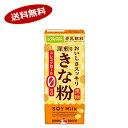 【送料無料3ケース】ソヤファーム おいしさスッキリ 深煎りきな粉 豆乳飲料 ポッ