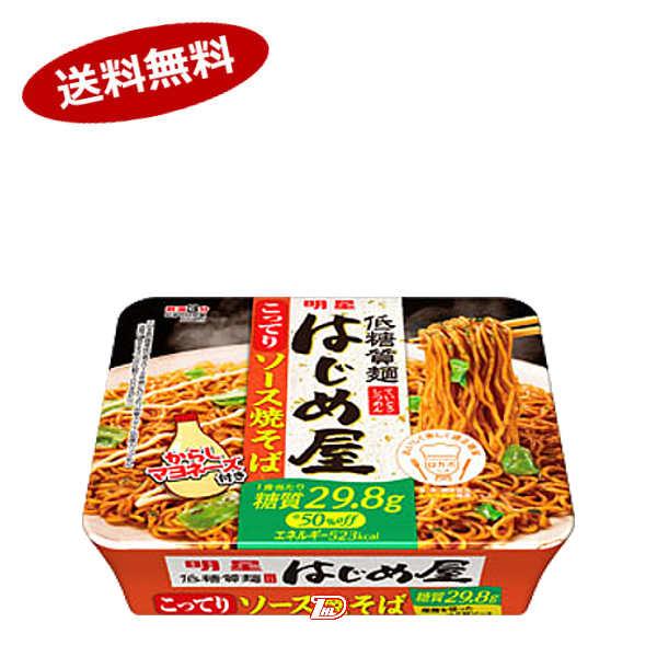 【送料無料】低糖質麺 はじめ屋 こってりソース焼そば 明星食品 12個入