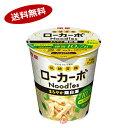 【送料無料1ケース】低糖質麺 ローカーボ Noodles