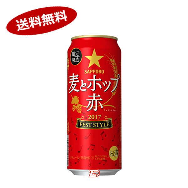 【送料無料1ケース】賞味期限2018年6月 麦とホップ 〈赤〉 サッポロビール 500ml缶 24本入★北海道、沖縄のみ別途送料が必要となります