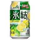 【送料無料1ケース】氷結 サワーレモン キリン 350ml ...