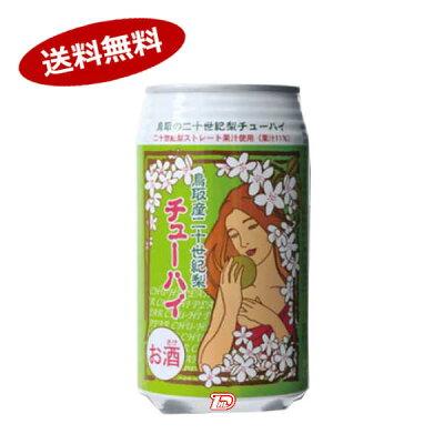 鳥取限定 鳥取県産二十世紀梨チューハイ