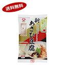【送料無料1ケース】新あさひ豆腐 食べやすい1/6サイズ 旭松食品 10個★北海道、沖縄のみ別途送料が必要となります