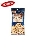 【送料無料1ケース】カシューナッツ 共立食品 25g 60袋入★北海道、沖縄のみ別途送料が必要となります