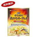 【送料無料1ケース】がらあじ鶏がらスープの素 富士食品 50g 20袋入★北海道