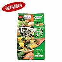 野菜とたまごの具だくさんスープ アスザックフーズ (7.5g×4)×10個★北海道、沖縄のみ別途送料が必要となります