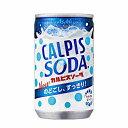【送料無料1ケース】カルピスソーダ 160g 缶 30本入★北海道、沖縄のみ別途送料が必要となります