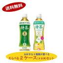 【送料無料選べる2ケース】特茶・特茶カフェインゼロ サントリー 500mlペットボトル