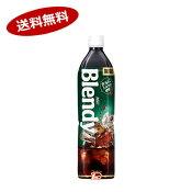 【送料無料1ケース】ブレンディ ボトルコーヒー 無糖 AGF 900ml ペット 12本入★北海道、沖縄のみ別途送料が必要となります