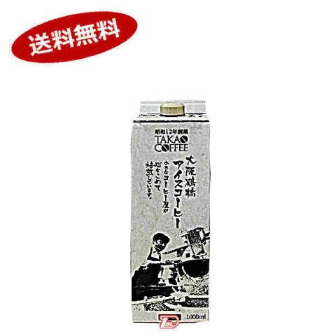 【送料無料1ケース】大阪鶴橋 アイスコーヒー 低糖 高尾珈琲 1L 12本入★北海道、沖縄のみ別途送料が必要となります
