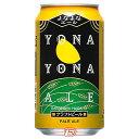【1ケース】よなよなエールビール ヤッホーブルーイング 350ml 24本入