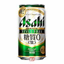 【3ケース】スタイルフリー 糖質ゼロ アサヒ 350ml缶 24本×3