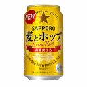 【2ケース】麦とホップ サッポロ  350ml缶 24本×2