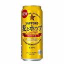 【1ケース】麦とホップ サッポロ  50...