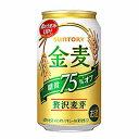 【2ケース】金麦〈糖質75%オフ〉 サントリー 350ml缶 24本×2