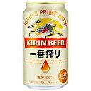 【1ケース】一番搾り 生ビール キリン 350ml缶 24本