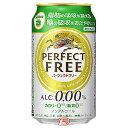 【1ケース】パーフェクトフリー キリン 350ml缶 24本入