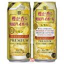 【1ケース】樽が香る 焼酎ハイボール レモン タカラ 500ml 缶 24本入