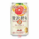 ショッピングフルーツ 【1ケース】贅沢搾り グレープフルーツ アサヒ 350ml 24本入