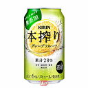 【3ケース】本搾り グレープフルーツ キリン 350ml缶 24本入×3