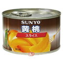 【1ケース】黄桃スライス サンヨー 227g 24個入