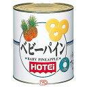 【1ケース】ベビーパイン スライス(輪切り) ホテイフーズ  3015g 6個