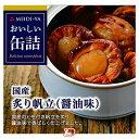 【1ケース】おいしい缶詰 国産炙り帆立(醤油味) 明治屋 60g×24個入