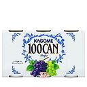 【3ケース】100CAN グレープ カゴメ 160g缶 30本×3