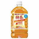 【1ケース】特茶 カフェインゼロ サントリー 1Lペット 12本