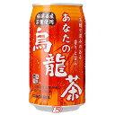 【3ケース】あなたの烏龍茶 サンガリア 340g缶 24本×3