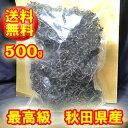 【送料無料】秋田県産 極太 干しぜんまい500g山菜の王様ともいわれる最高級の干しぜんまいです【秋田県産】【乾燥ぜんまい】