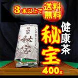 健康茶・秘宝(徳用400g)【製造:ピノア(大分県)】