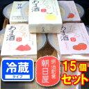 【冷蔵便】●発芽玄米入食べる甘酒130g×15個セット(プレーン6個+ゆず3個+いちご3個+いちじく