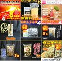 【送料無料♪】年中購入できる!ハッピー8品福袋「福禄寿」