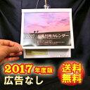�y�\��z�y�o�ׂ�2016�N11�����z�����C�J�����_�[�i2017�N��/�L���Ȃ��j