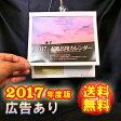 お風呂カレンダー(2017年版/広告あり)