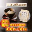 【送料無料】ノンアルコール発酵食品●発芽玄米入食べる甘酒●130g×30個セット(プレーン30個)【