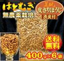 【徳用セット】【送料無料♪】無農薬栽培大一の渋皮付きハトムギ100%徳用400g×6袋はと