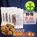 沖縄県 西表島産西表黒糖500g×4袋【製造:西表糖業株式会社】】●希少 さとうきび100%