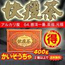 【無農薬・無添加プーアル茶】快痩茶400g(徳用)【東西物産株式会社/群馬県】●雲南・