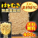 【送料無料】無農薬栽培・皮去り(精白)大一のハトムギ100%徳用400gはとむぎ【製造:榊