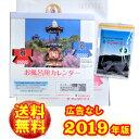 送料無料お風呂カレンダー(2019年版/広告なし)付き無香料...
