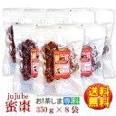 【送料無料♪】漢方でも用いられる健康果実大一の蜜なつめ350g×8袋【チャック付き袋】◆お!茶ポイント25点◆【ラッキーシール対応】