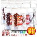 【送料無料♪】漢方でも用いられる健康果実大一の蜜なつめ350g×18袋【チャック付き袋】◆お!茶ポイント50点◆【ラッキーシール対応】