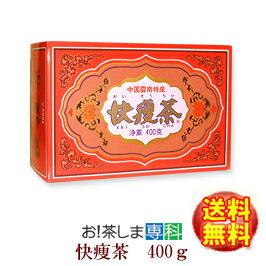 プーアル茶快痩茶400gプアール茶お茶ポイント19点
