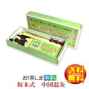 【送料無料】『坂本式中国温灸(フルセット)』【製造:東西物産(群馬県)】【moxa】◆お!茶ポイント42点◆【ラッキーシール対応】