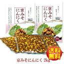 梅辰株式会社 京みそにんにく2kg(500g×4袋)【ラッキーシール対応】