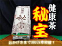 A healthy tea treasure (economical 400 g) [production:]  (Oita)  kt