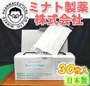 【2箱で送料無料♪】インフルエンザ/pm2.5/pm0.5対策ミナト サージカルマスク個包装30枚入「日本製」ミナト製薬