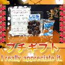 【結婚式ドラジェ風=メッセージカード付き】大和しじみ汁(1セット)』【青森県産】